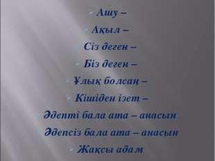 Мақал – мәтелдер: Әдепті бала – Әдепсіз бала – Ашу – Ақыл – Сіз деген – Біз д