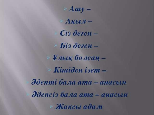 Мақал – мәтелдер: Әдепті бала – Әдепсіз бала – Ашу – Ақыл – Сіз деген – Біз д...