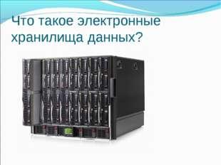 Что такое электронные хранилища данных?