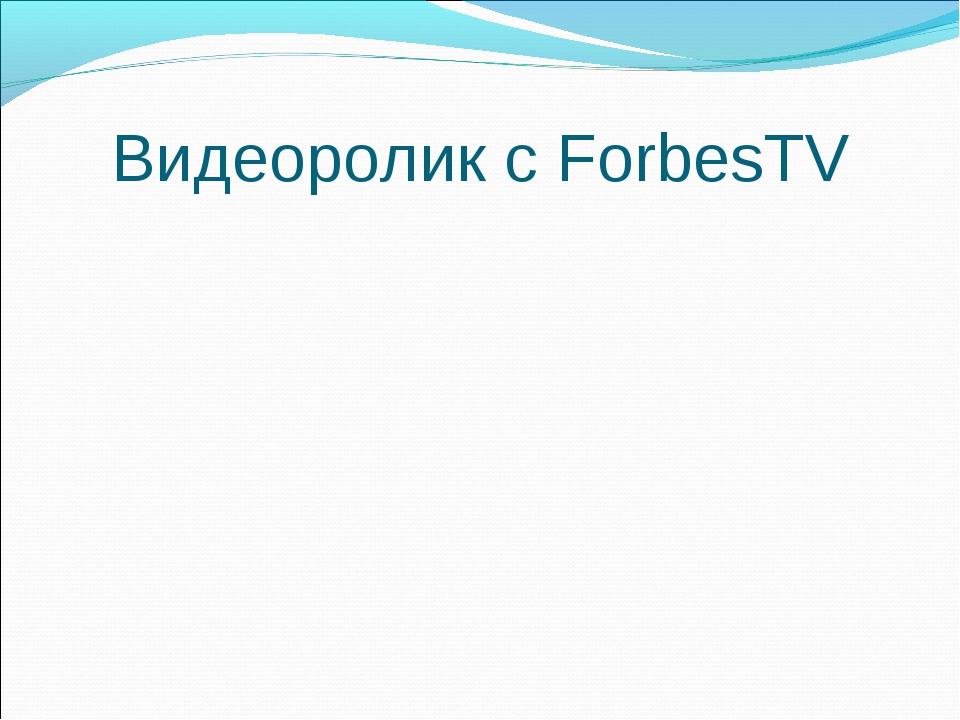 Видеоролик с ForbesTV