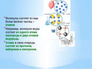 Молекулы состоят из еще более мелких частиц – атомов. Например, молекула воды