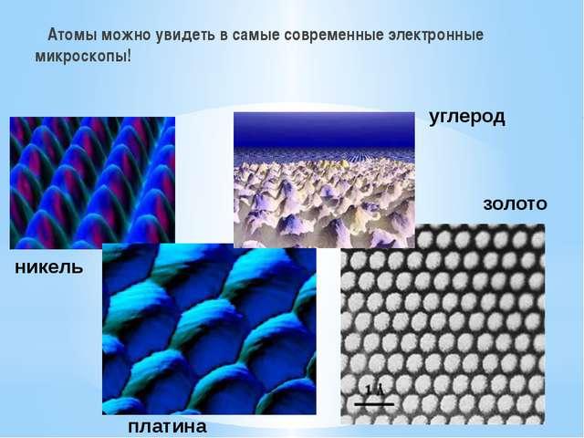 Атомы можно увидеть в самые современные электронные микроскопы! никель плати...