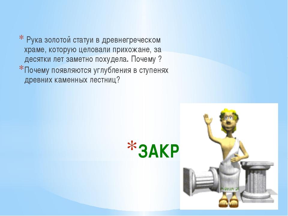 ЗАКРЕПЛЕНИЕ: Рука золотой статуи в древнегреческом храме, которую целовали пр...