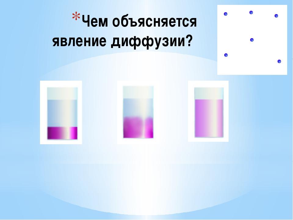 Чем объясняется явление диффузии?