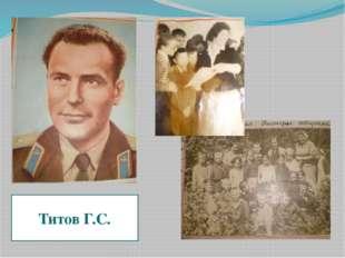 Титов Г.С.