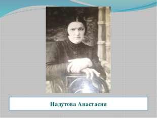 Надутова Анастасия