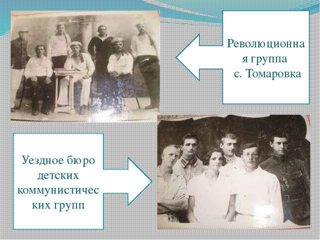 Революционная группа с. Томаровка Уездное бюро детских коммунистических групп