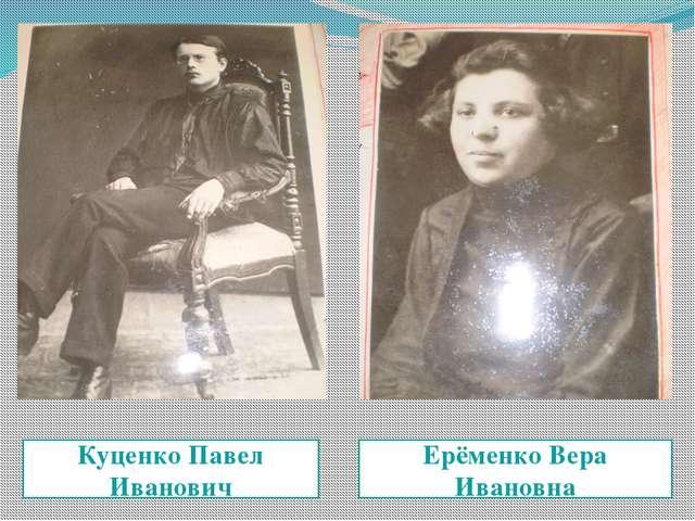 Куценко Павел Иванович Ерёменко Вера Ивановна