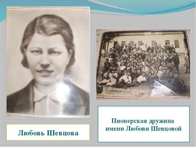 Любовь Шевцова Пионерская дружина имени Любови Шевцовой