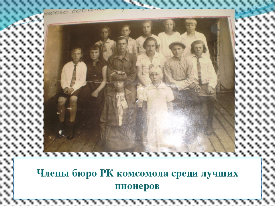Члены бюро РК комсомола среди лучших пионеров