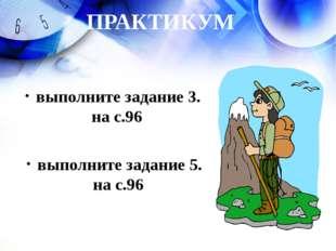 выполните задание 3. на с.96 ПРАКТИКУМ выполните задание 5. на с.96