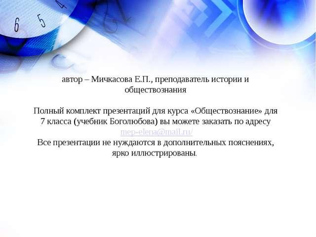 автор – Мичкасова Е.П., преподаватель истории и обществознания Полный комплек...