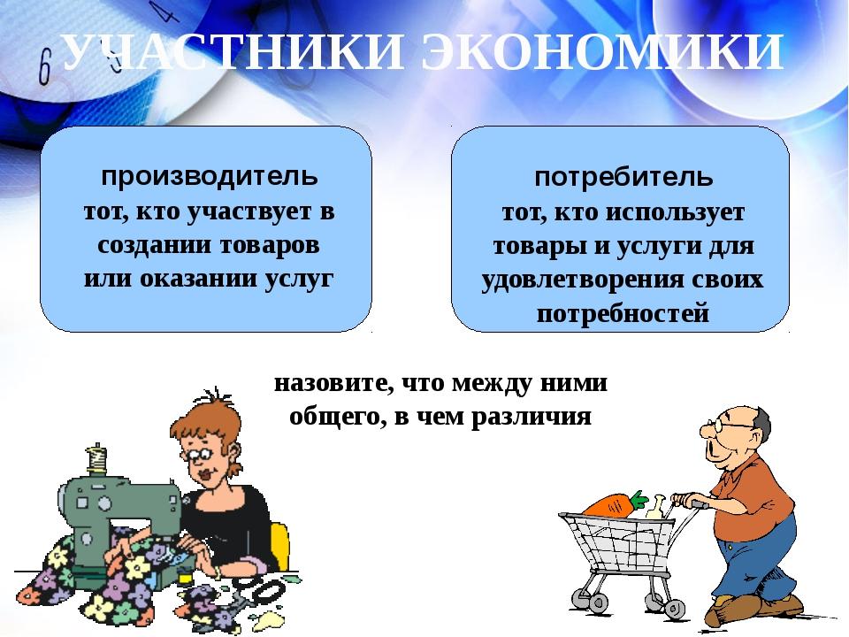 производитель тот, кто участвует в создании товаров или оказании услуг потре...