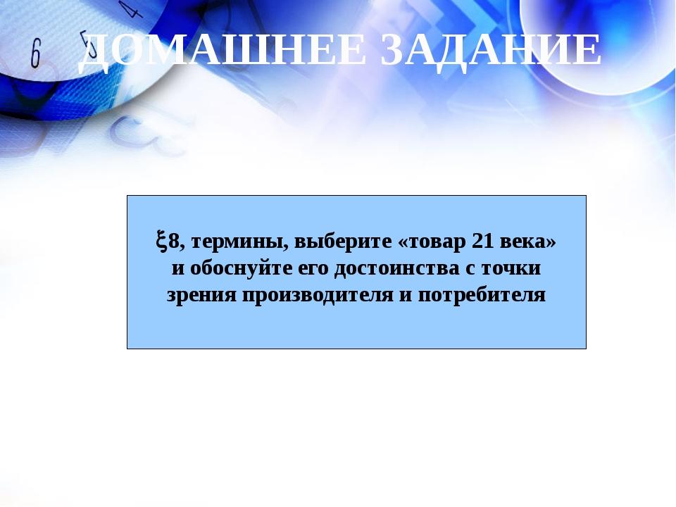 8, термины, выберите «товар 21 века» и обоснуйте его достоинства с точки зр...