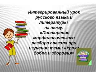 Интегрированный урок русского языка и литературы на тему: «Повторение морфол