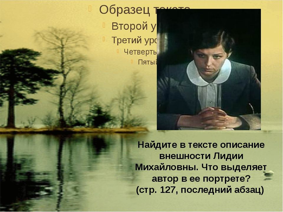 Найдите в тексте описание внешности Лидии Михайловны. Что выделяет автор в е...