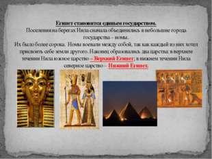 Египет становится единым государством. Поселения на берегах Нила сначала объе