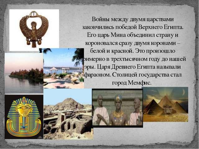 Войны между двумя царствами закончились победой Верхнего Египта. Его царь Мин...