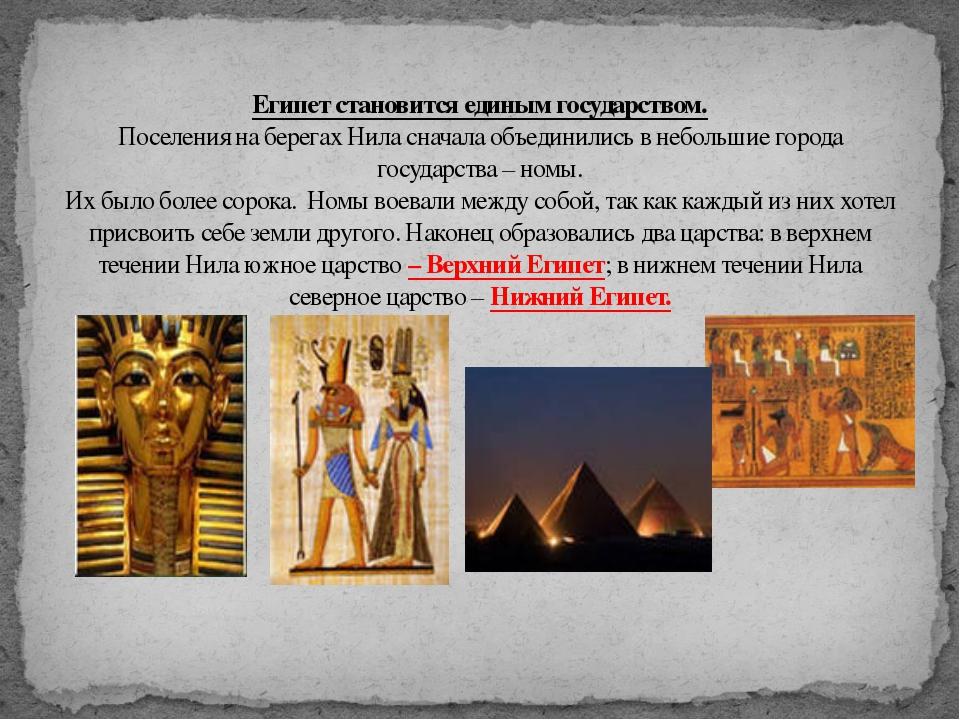 Египет становится единым государством. Поселения на берегах Нила сначала объе...