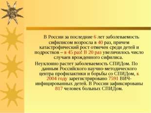 В России за последние 6 лет заболеваемость сифилисом возросла в 40 раз, прич