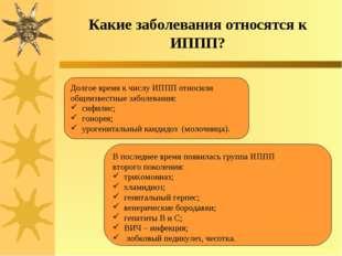 Какие заболевания относятся к ИППП? Долгое время к числу ИППП относили общеиз