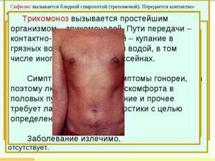 Сифилис вызывается бледной спирохетой (трепонемой). Передается контактно-пол