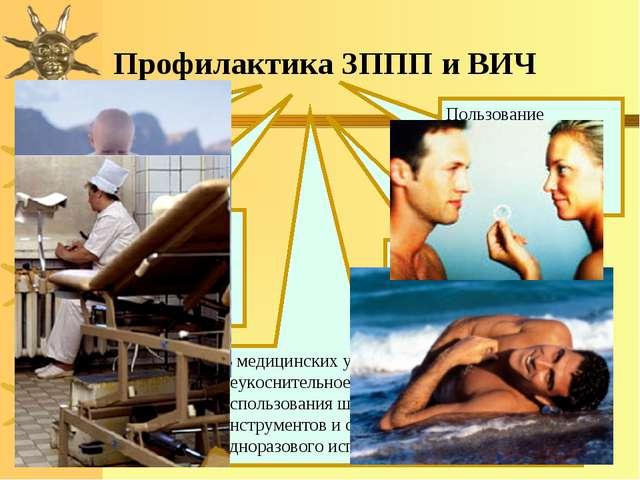 Профилактика ЗППП и ВИЧ Наличие постоянного полового партнера Пользование пре...