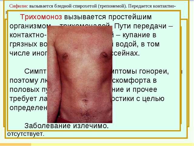 Сифилис вызывается бледной спирохетой (трепонемой). Передается контактно-пол...