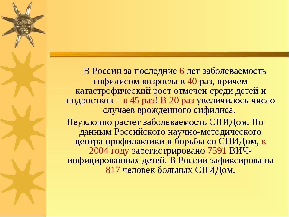 В России за последние 6 лет заболеваемость сифилисом возросла в 40 раз, прич...