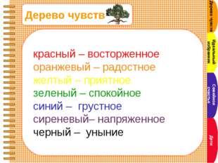 Дерево чувств красный – восторженное оранжевый – радостное желтый – приятное