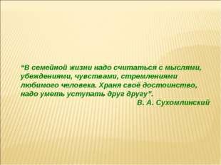 """""""В семейной жизни надо считаться с мыслями, убеждениями, чувствами, стремлени"""