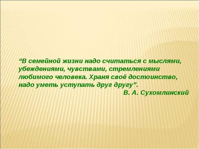 """""""В семейной жизни надо считаться с мыслями, убеждениями, чувствами, стремлени..."""