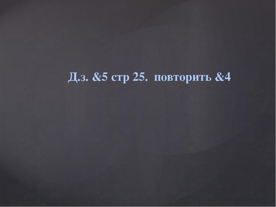 Д.з. &5 стр 25. повторить &4
