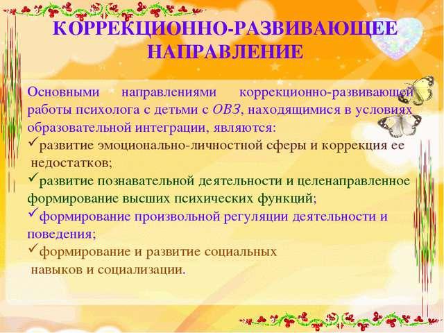 КОРРЕКЦИОННО-РАЗВИВАЮЩЕЕ НАПРАВЛЕНИЕ Основными направлениями коррекционно-ра...