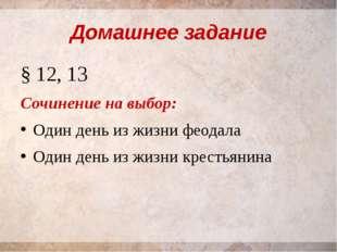 Домашнее задание § 12, 13 Сочинение на выбор: Один день из жизни феодала Один