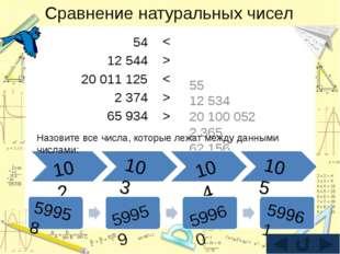 Площадь прямоугольника Вычислите площадь: 15 см 4 см S = 60 см2 S = ? 2 дм 9
