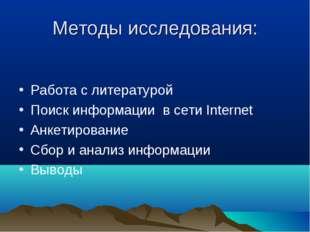 Методы исследования: Работа с литературой Поиск информации в сети Internet Ан