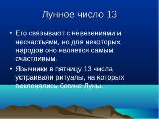 Лунное число 13 Его связывают с невезениями и несчастьями, но для некоторых н