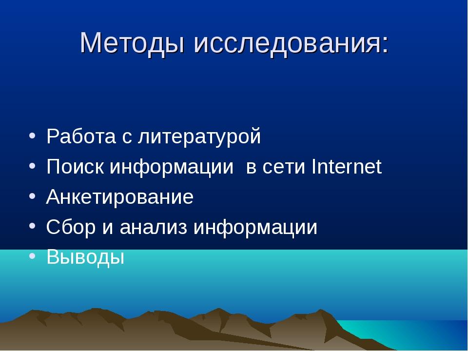 Методы исследования: Работа с литературой Поиск информации в сети Internet Ан...