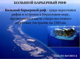 Большой барьерный риф - гряда коралловых рифов и островов в Коралловом море,