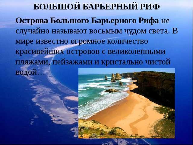 БОЛЬШОЙ БАРЬЕРНЫЙ РИФ Острова Большого Барьерного Рифа не случайно называют в...