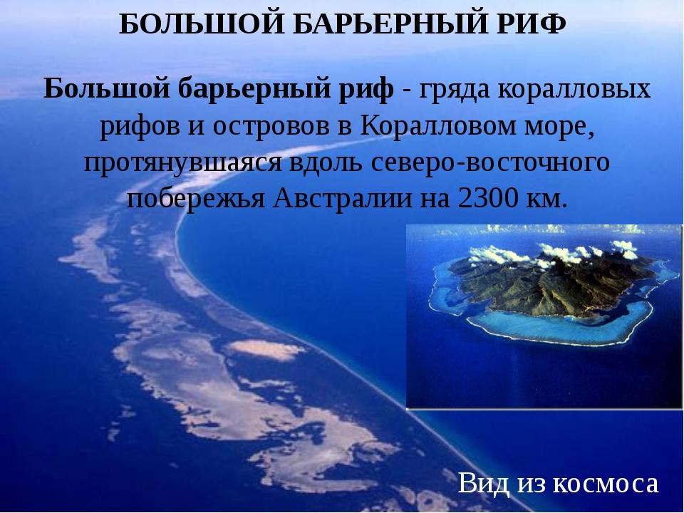 Большой барьерный риф - гряда коралловых рифов и островов в Коралловом море,...