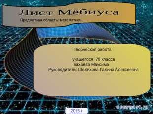 Предметная область: математика Творческая работа учащегося 7б класса Бахаева