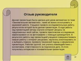 Отзыв руководителя Данная презентация была сделана для урока математики по те