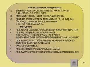 Используемая литература: Внеклассная работа по математике В.А.Гусев, А.И.Орло