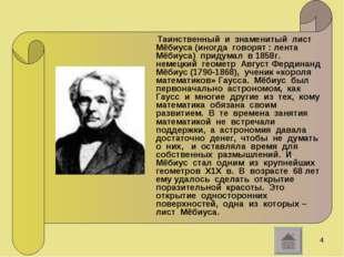 Таинственный и знаменитый лист Мёбиуса (иногда говорят : лента Мёбиуса) прид