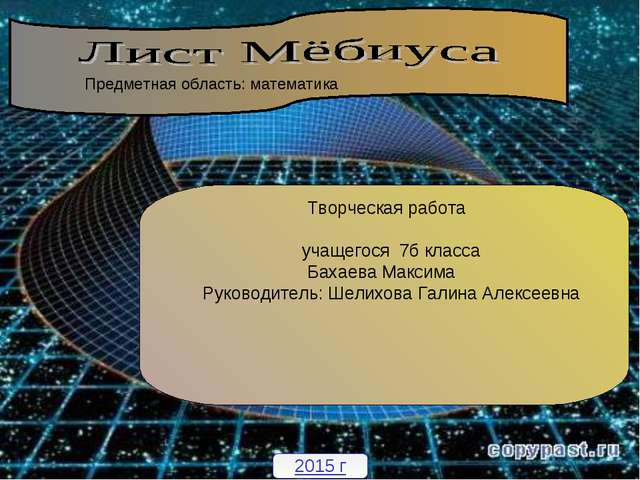 Предметная область: математика Творческая работа учащегося 7б класса Бахаева...