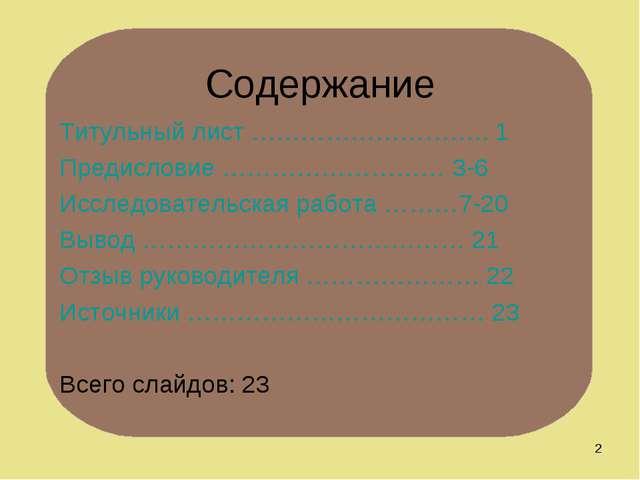 Содержание * Титульный лист ……………………….. 1 Предисловие ……………………… 3-6 Исследова...
