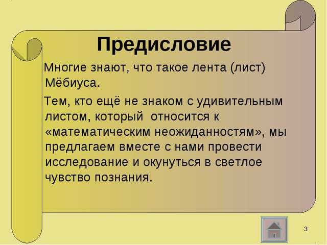 Предисловие Многие знают, что такое лента (лист) Мёбиуса. Тем, кто ещё не зна...