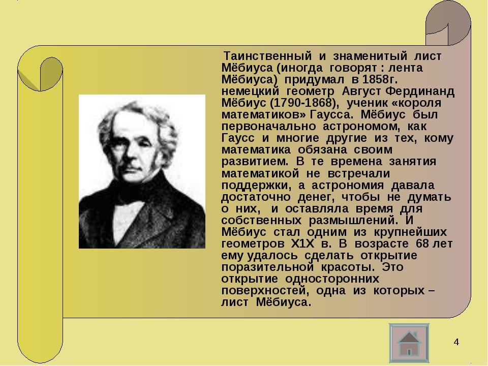 Таинственный и знаменитый лист Мёбиуса (иногда говорят : лента Мёбиуса) прид...